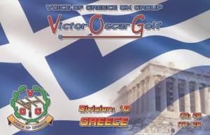 18VOG069 Grèce